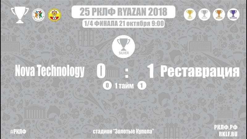 25 РКЛФ Серебряный Кубок Nova Technology-Реставрация 0:1