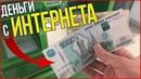 Быстрый заработок в интернете на сайте payday.best. Деньги на изи