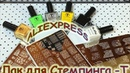 Китайский лак для Стемпинга T с Алиэкспресс/AliExpress.Обзор.