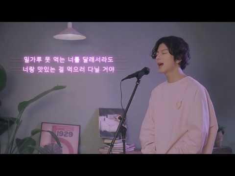 볼빨간 사춘기 - 썸탈거야 남자버젼 (cover by 송원섭)