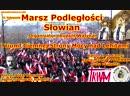Marsz (nie)Podległości Słowianie-Lehici pod zaborami ❗Organizator marszu okupant Watykan❗