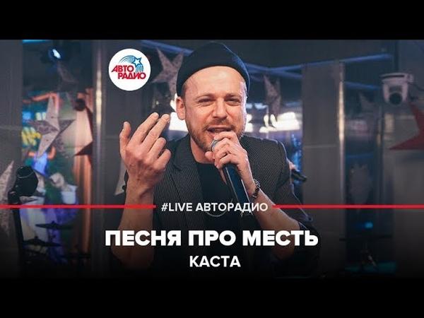 Каста - Песня Про Месть (LIVE Авторадио)