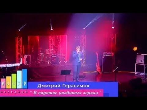 Дмитрий Герасимов - В паутине разбитых зеркал