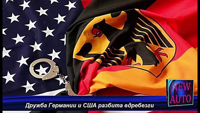 Дружба Германии и США разбита вдребезги