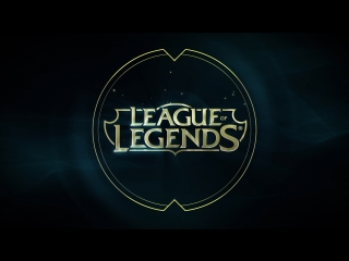 League of Legends - Стань новой Легендой!