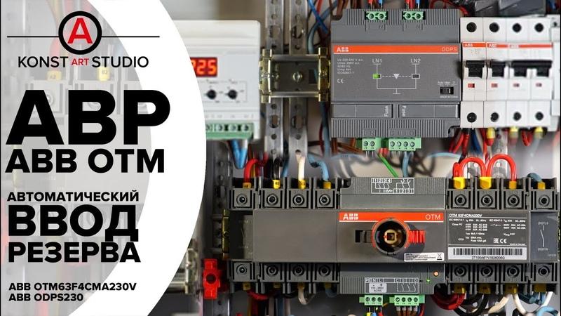 АВР ABB OTM для генератора ввод резерва посредством моторизированного рубильника KonstArtStudio