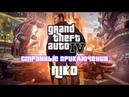 Странные приключения Niko GTA 4