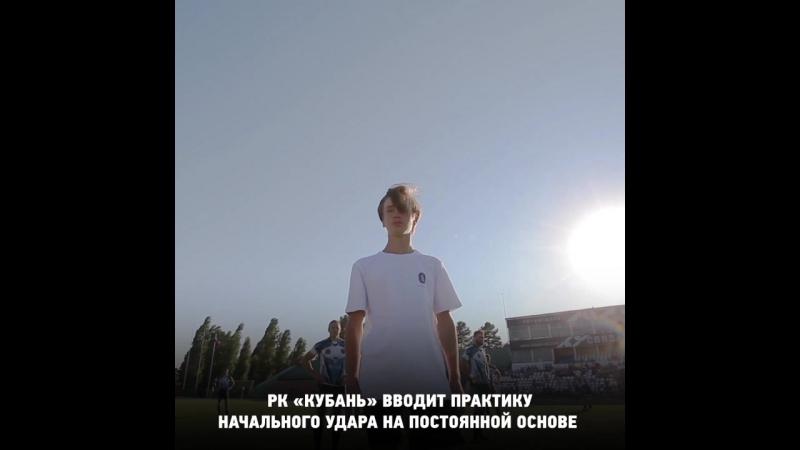 На домашнем матче Кубани против Енисей-СТМ право начального удара было доверено девятикласснику Краснодарской школы №22 Кири