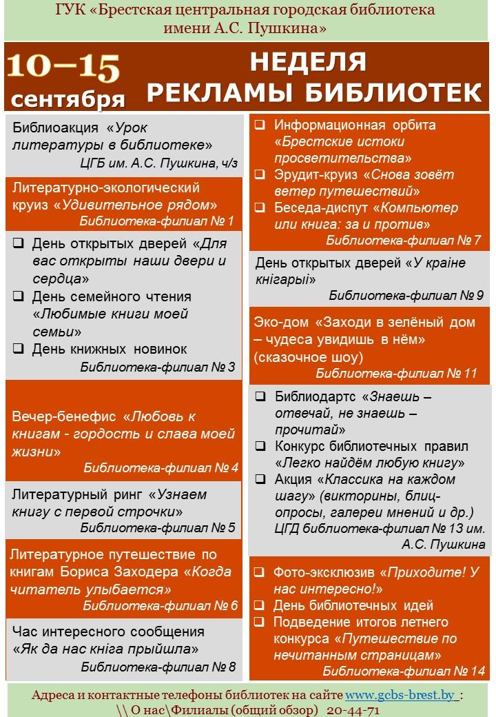 С 10 по 15 сентября в  ГУК «Брестская центральная городская библиотека им. А.С. Пушкина пройдёт НЕДЕЛЯ РЕКЛАМЫ БИБЛИОТЕК