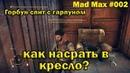 Прохождение Mad Max 002 - горбун спит с гарпуном и как насрать в кресло.