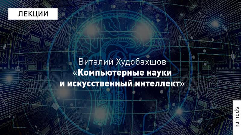 Sciense Slam Виталий Худобахшов об искусственном интеллекте