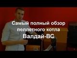 Валдай-ВС - пеллетный котел. Полный видео-обзор российского пеллетника.