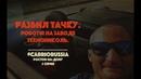 Ростов на Дону Кабриолет Авария Завод Технониколь CabrioRussia 2 серия видео в 360 градусов