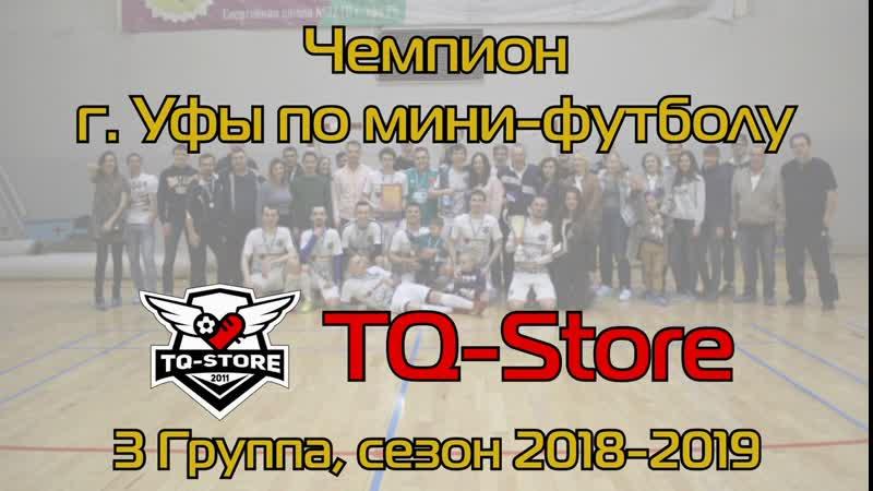 TQ-Store - чемпион! глазами болельщика.