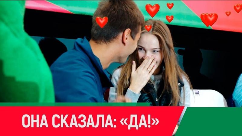 Proposal Она сказала Да Предложение руки и сердца на матче Локо