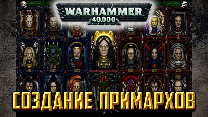 История Warhammer 40k: Создание Примархов, начало крестового похода. Глава 3 (19.01.2019)