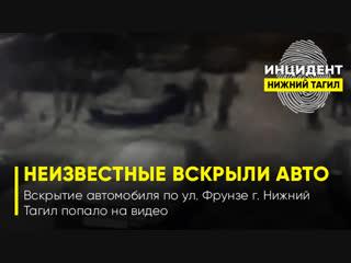Вскрытие автомобиля по ул. Фрунзе г. Нижний Тагил попало на видео