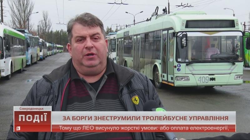 За борги знеструмили Сєвєродонецьке тролейбусне управління
