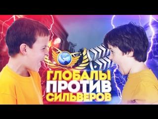 Dumbazz БОЙ ГОДА! 15 СИЛЬВЕРОВ VS 5 ГЛОБАЛОВ В КС ГО! КТО СИЛЬНЕЕ (CS GO)