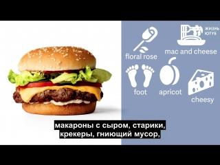 Как создают Невозможный бургер ЖЮ-перевод