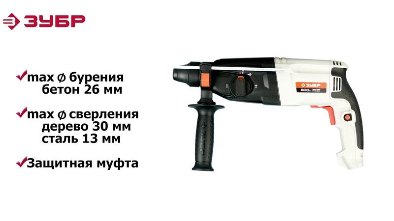 Перфоратор горизонтальный ЗУБР арт.П-26-800
