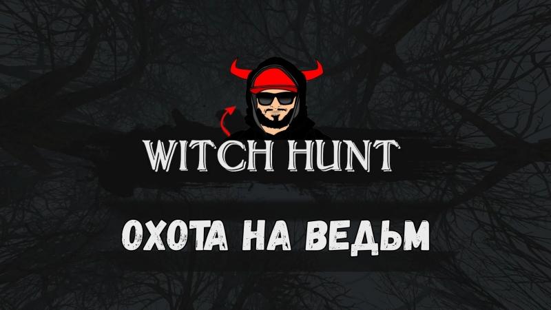 Witch Hunt ► Охота на ведьм ► Прохождение на русском