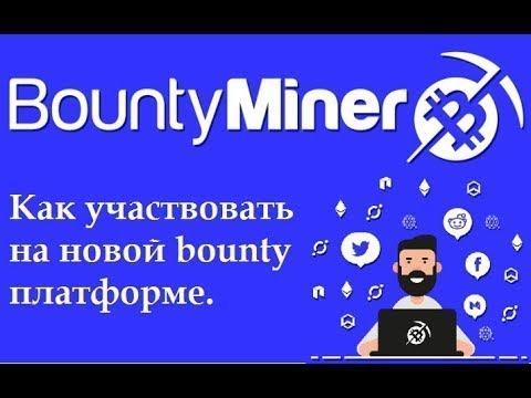BountyMiner ✓ Как выполнять задания (Новая Bounty платформа).