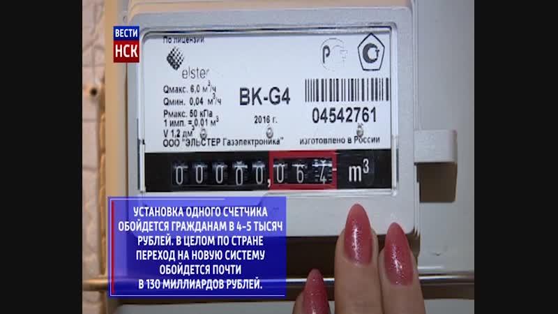 Жителей России, пользующихся центральным газоснабжением, могут обязать установить «умные» счетчики.
