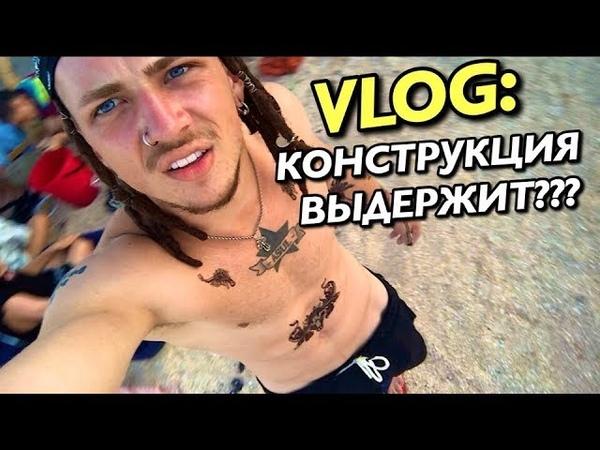 VLOG: ОСТАТЬСЯ В ЖИВЫХ / Андрей Мартыненко