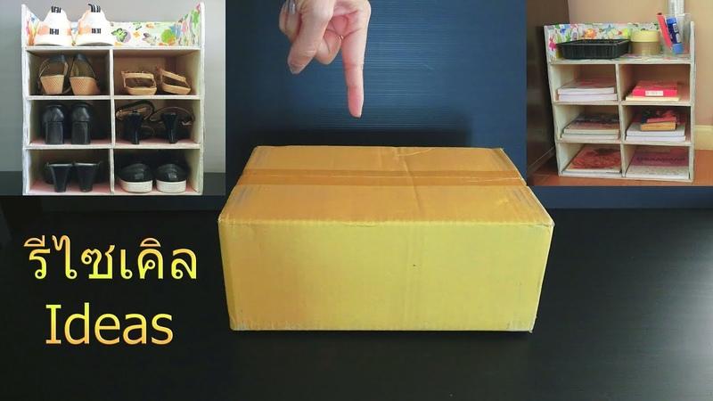 DIY รีไซเคิลจากกล่องกระดาษทำง่ายๆ DIY Cardboard Reuse How To Recycle Old Cardbo