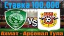 Прогноз Ахмат - Арсенал Тула | 10.12.18 | Прогнозы на спорт