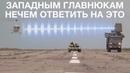 РУССКАЯ ВОЕННАЯ МЫСЛЬ ОТМЕНИЛА НАТО новое оружие россии рэб гиперзвуковая ракета кинжал авангард