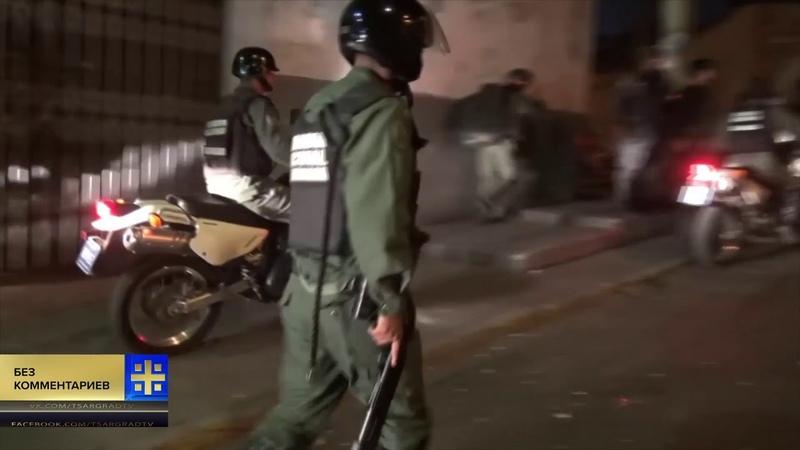 В Венесуэле продолжаются беспорядки, устроенные оппозицией Мадуро