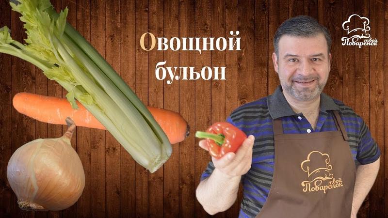 Вкусный овощной бульон БЕСПЛАТНО Смотри и ты удивишься как все просто