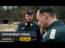 Паршивые овцы. Серия 3. Black Sheep. Episode 3. (With English Subtitles).