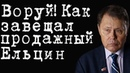Воруй! Как завещал продажный Ельцин НиколайАрефьев