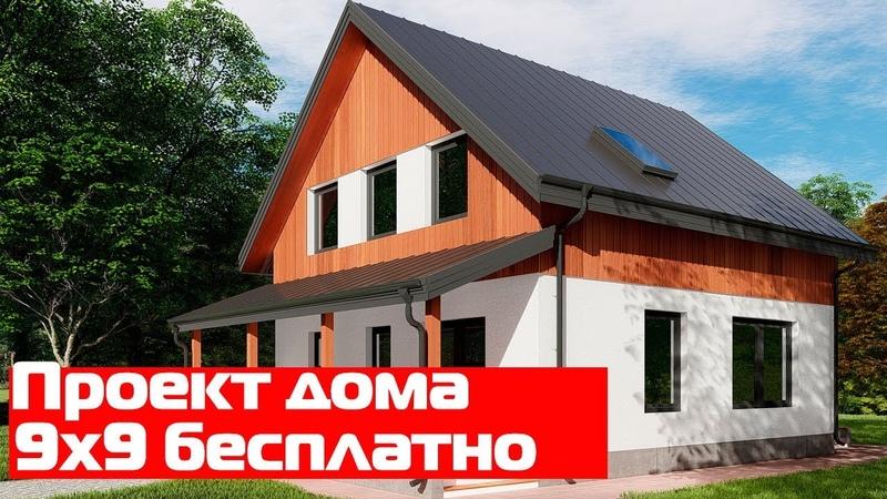 Проект бесплатноГазобетонный дом 9х9 с мансардой и террасойГазобетон или пеноблок