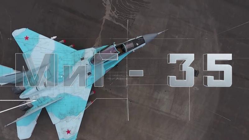 МиГ 35 новейшие российские многофункциональные истребители наглядно и в деталях