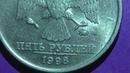 1 рубль 1998 года ММД и 5 рублей с опущенным знаком монетного двора