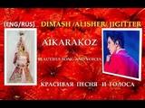 (ENGRUS) Dimash Alisher Jigitter. Aikarakoz -Beautiful song and voices.Красивая песня и голоса