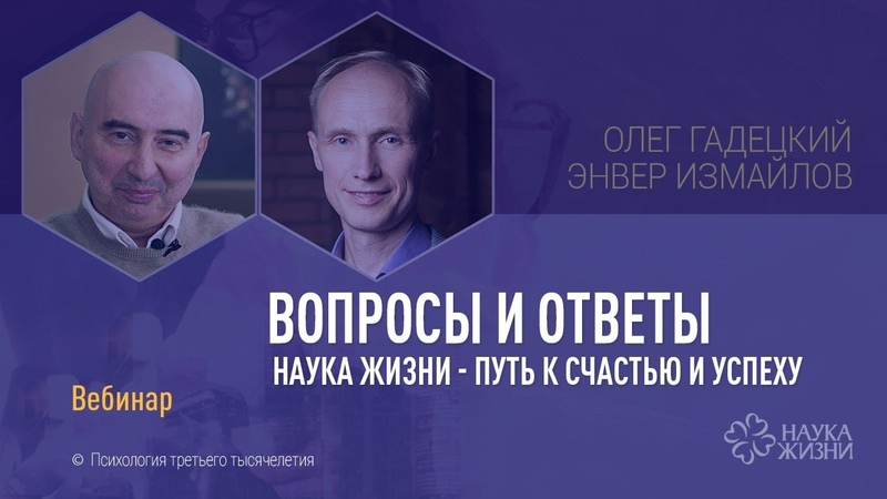 Олег Гадецкий и Энвер Измайлов Вопросы и ответы Наука Жизни путь к счастью и успеху