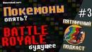 Пятничный подкаст 3 - Покемоны и Battle Royale