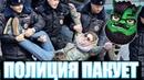 Полиция пакует ПОТЕРПЕВШИХ — пранк by Евгений Вольнов