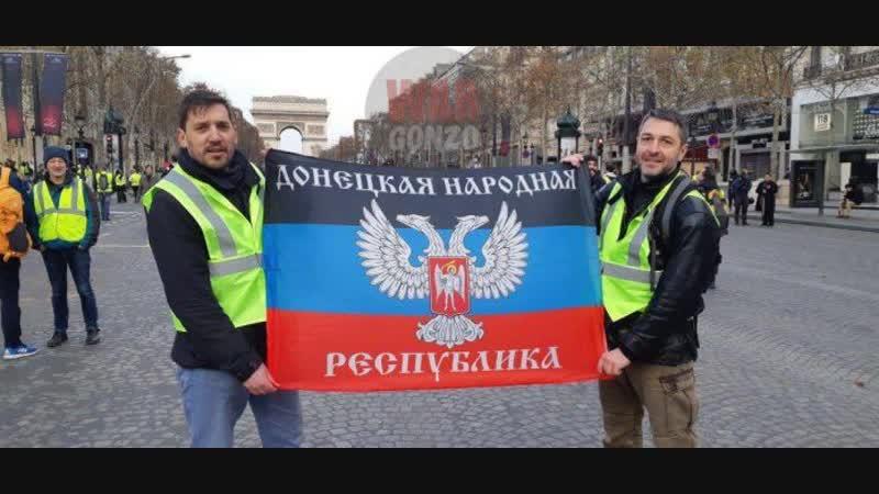 Ксавьер Моро, развернувший флаг ДНР во время протестов во Франции, рассказывает, почему он это сделал.