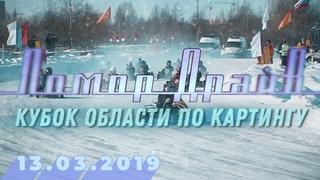 Помор Драйв - Кубок Архангельской области по картингу