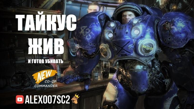 Тайкус ЖИВ Новый командир в StarCraft II Co op Tychus Gameplay