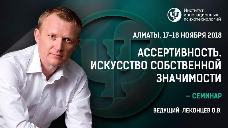 Алматы. Семинар Ассертивность. Искусство собственной значимости