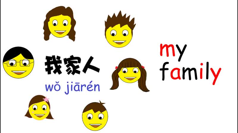 [SONG]我爱家人wǒ ài jiārén I LOVE MY FAMILY 가족송