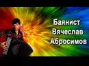 Баянист Вячеслав Абросимов...