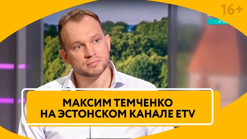 Интервью Максима Темченко для эстонского телеканала ETV Секреты хождения по стеклу 16